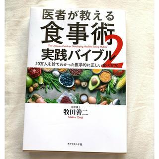 ダイヤモンドシャ(ダイヤモンド社)の医者が教える食事術2(健康/医学)