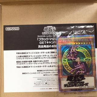 コナミ(KONAMI)のブラマジ プリズマティックシークレットレア 白カケなし 20th(カード)