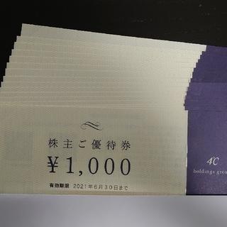 ヨンドシー(4℃)の4℃ ヨンドシー 株主優待 16000円(ショッピング)