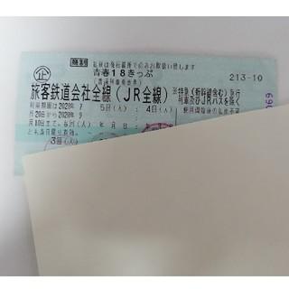 ジェイアール(JR)の青春18きっぷ 2回分 送料込み(鉄道乗車券)
