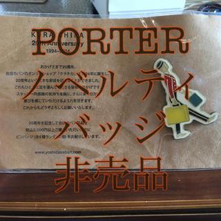 ポーター(PORTER)のPORTER ノベルティ バッジ 吉田カバン(その他)