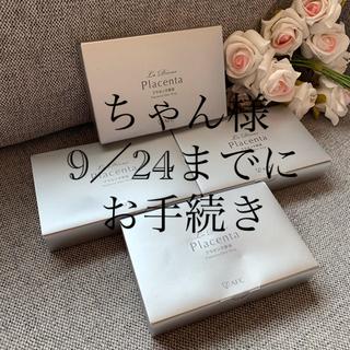ちゃん様ご専用 プラセンタ原液100% 15ml×二個入り 4箱未開封 約8万円(美容液)