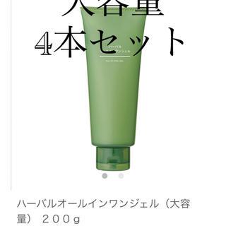 ムジルシリョウヒン(MUJI (無印良品))の新品未使用 無印良品 ハーバルオールインワンジェル 200g 4本セット(オールインワン化粧品)
