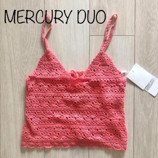 マーキュリーデュオ(MERCURYDUO)の新品 MERCURY DUO 水陸両用 クロシェ ニット キャミソール CPK(水着)