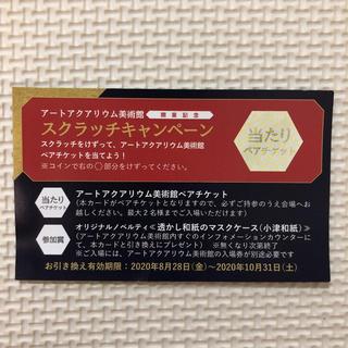 日本橋 アートアクアリウム2020 ペアチケット(その他)