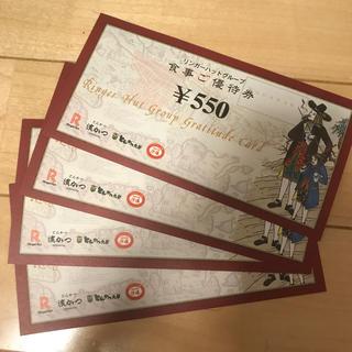 リンガーハット(リンガーハット)のリンガーハットお食事券 2200円(レストラン/食事券)