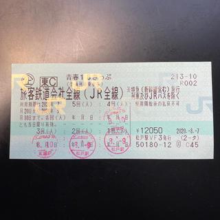ジェイアール(JR)の青春18きっぷ 残1回 返却不要(鉄道乗車券)