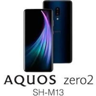 アクオス(AQUOS)の【送料無料】AQUOS zero2 SH-M13 新品SIMフリー(スマートフォン本体)