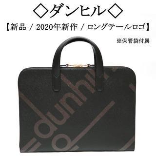 ダンヒル(Dunhill)の【新品】◇ダンヒル◇ 新作 / ドキュメントケース / ロングテールロゴ(ビジネスバッグ)