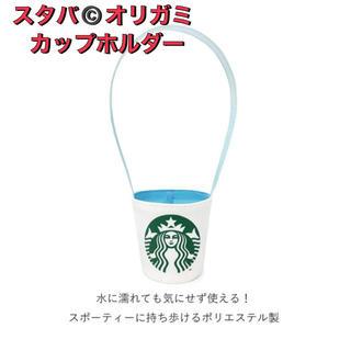 スターバックスコーヒー(Starbucks Coffee)の【スタバ ©︎オリガミシリーズ】2020年発売カップホルダー(その他)