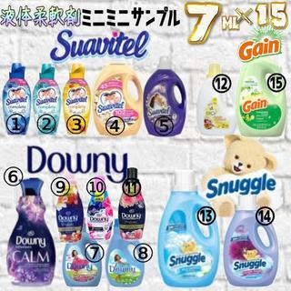 【約7ml】海外製柔軟剤 小分けサンプル ダウニー ※香りサンプル程度※(洗剤/柔軟剤)
