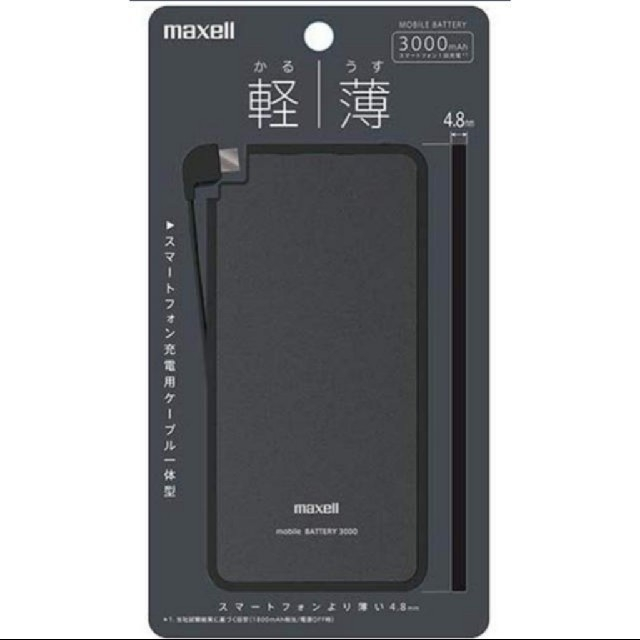 maxell(マクセル)の純正maxell 軽薄 モバイルバッテリー黒 スマホ/家電/カメラのスマートフォン/携帯電話(バッテリー/充電器)の商品写真