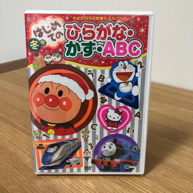 小学館(ショウガクカン)の付録 知育DVD キッズ/ベビー/マタニティのおもちゃ(知育玩具)の商品写真