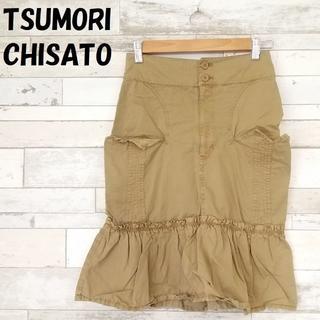 ツモリチサト(TSUMORI CHISATO)の【人気】ツモリチサト マーメイドライン チノ スカート ひざ丈 フリル サイズ1(ひざ丈スカート)