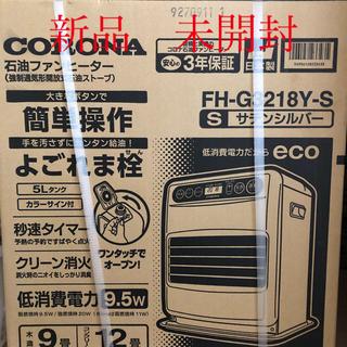 コロナ(コロナ)のコロナ FH-G3218Y(S)(ファンヒーター)