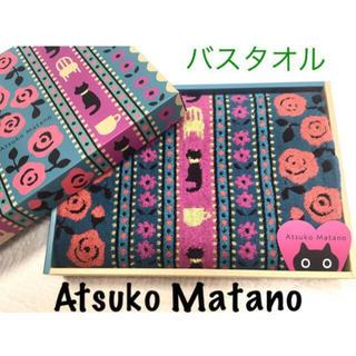 ニシカワ(西川)の新品【箱なし発送】マタノアツコ バスタオル1枚 ピンク 猫とバラ(タオル/バス用品)