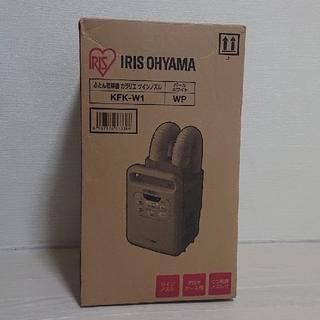 アイリスオーヤマ(アイリスオーヤマ)のアイリスオーヤマ 布団乾燥機 カラリエ ツインノズル KFK-W1(衣類乾燥機)