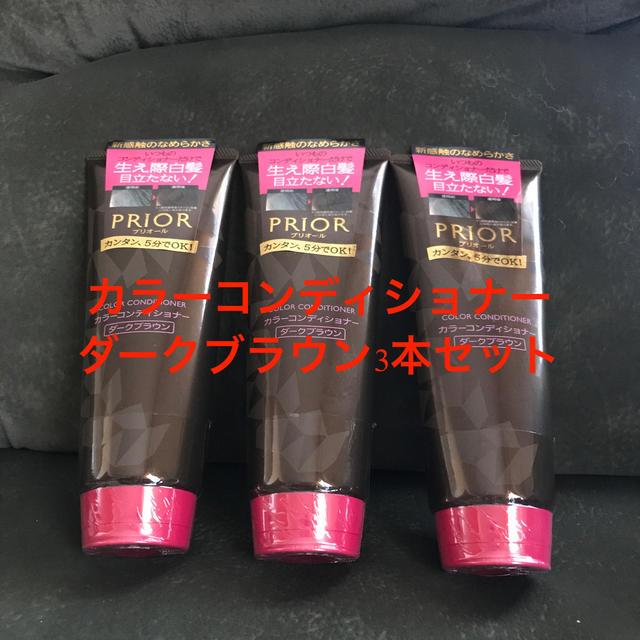 SHISEIDO (資生堂)(シセイドウ)のプリオールカラーコンディショナーダークブラウン コスメ/美容のヘアケア/スタイリング(コンディショナー/リンス)の商品写真