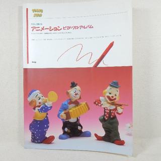 やさしく弾ける アニメーション ピアノ・ソロ・アルバム kmp(童謡/子どもの歌)