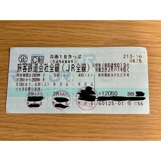 青春18きっぷ 2回 返却不要(鉄道乗車券)