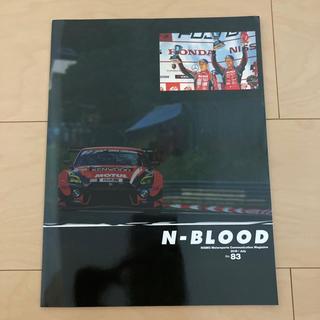 ニッサン(日産)の【非売品】ニスモ N-BLOOD No.83(カタログ/マニュアル)