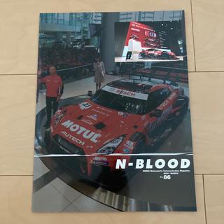 ニッサン(日産)の【非売品】ニスモ N-BLOOD No.86(カタログ/マニュアル)