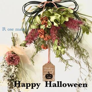 香り立つ無農薬Happy Halloween ハロウィンハーブスワッグ2点セット(ドライフラワー)