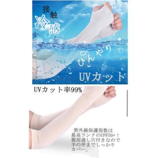 ★涼感アームカバー★指穴付き★ホワイト★速乾性★(手袋)