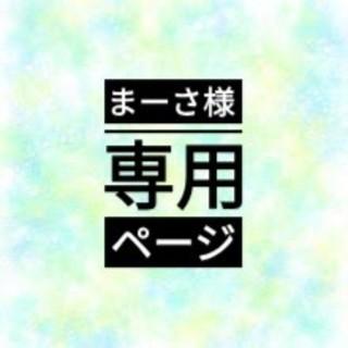 まーさ様専用ページ☆ホークス☆インナーマスク(その他)