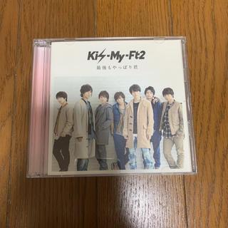 キスマイフットツー(Kis-My-Ft2)の最後もやっぱり君(ポップス/ロック(邦楽))