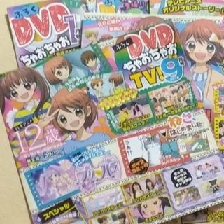 ショウガクカン(小学館)のちゃおの付録のDVD7枚セット(少女漫画)