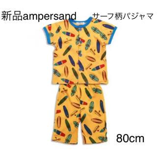 アンパサンド(ampersand)の新品ampersand  サーフ柄パジャマ 80cm (パジャマ)