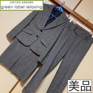 グリーンレーベルリラクシング(green label relaxing)の♡グリーンレーベルリラクシング♡レディーススーツ パンツ スカート フォーマル(スーツ)