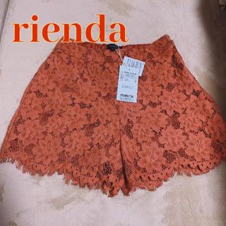 リエンダ(rienda)の【新品未使用】 rienda レースジャストウエストショートパンツ オレンジ(ショートパンツ)