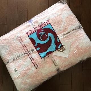 カシウエア(kashwere)の新品未開封 カシウエア ブランケット シングル ダマスク  ピンクホワイト(毛布)