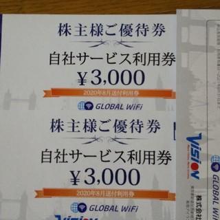 株式会社ビジョン グローバル WiFi 利用券3000円分3枚 株主優待券(その他)