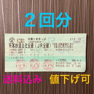 青春18切符 青春18きっぷ 2回分(鉄道乗車券)