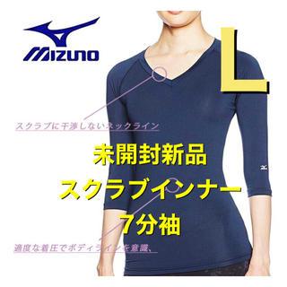 ミズノ(MIZUNO)の未開封新品】女子スクラブインナー Lサイズ MIZUNO ネイビー MZ0134(その他)