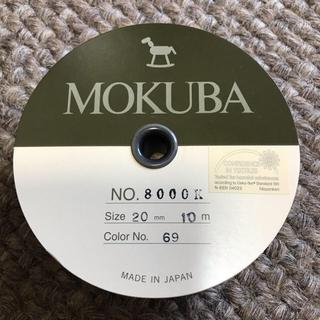 木馬 MOKUBA リボン(各種パーツ)