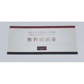【すぬう様専用】三井ガーデンホテルズ 無料宿泊券 2名(宿泊券)