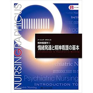 精神看護学(健康/医学)