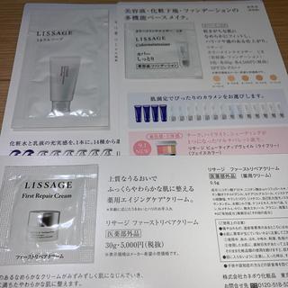 リサージ(LISSAGE)のリサージ   お試しサンプル(サンプル/トライアルキット)