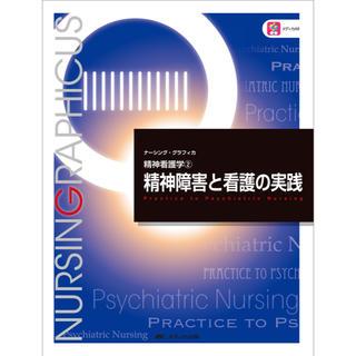 ニホンカンゴキョウカイシュッパンカイ(日本看護協会出版会)の精神看護学(健康/医学)