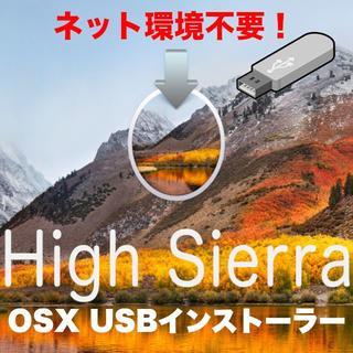 アップル(Apple)の【ネット環境不要】Mac OS X High Sierra USBインストーラー(PCパーツ)