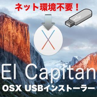 アップル(Apple)の【ネット環境不要】OS X El Capitan 高速USBインストーラー(PCパーツ)
