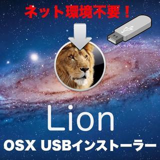 アップル(Apple)の【ネット環境不要】mac OS X Lion 10.7.5 USBインストーラー(PCパーツ)