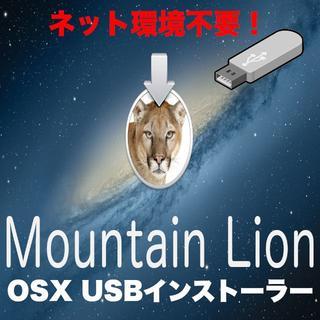 アップル(Apple)の【ネット環境不要】Mac OS Mountain Lion USBインストーラー(PCパーツ)
