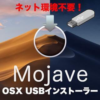 アップル(Apple)の【ネット環境不要】OS X Mojave 高速USBインストーラー(PCパーツ)