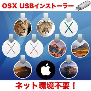 アップル(Apple)の【Lion以降全て対応】OSX 起動用USBインストーラー/ネット環境不要(PCパーツ)