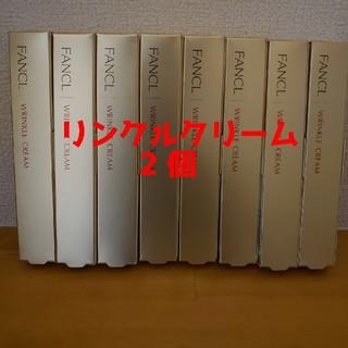 ファンケル リンクルクリーム(アイケア/アイクリーム)